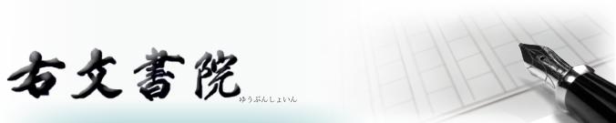 http://www.yubun-shoin.co.jp/